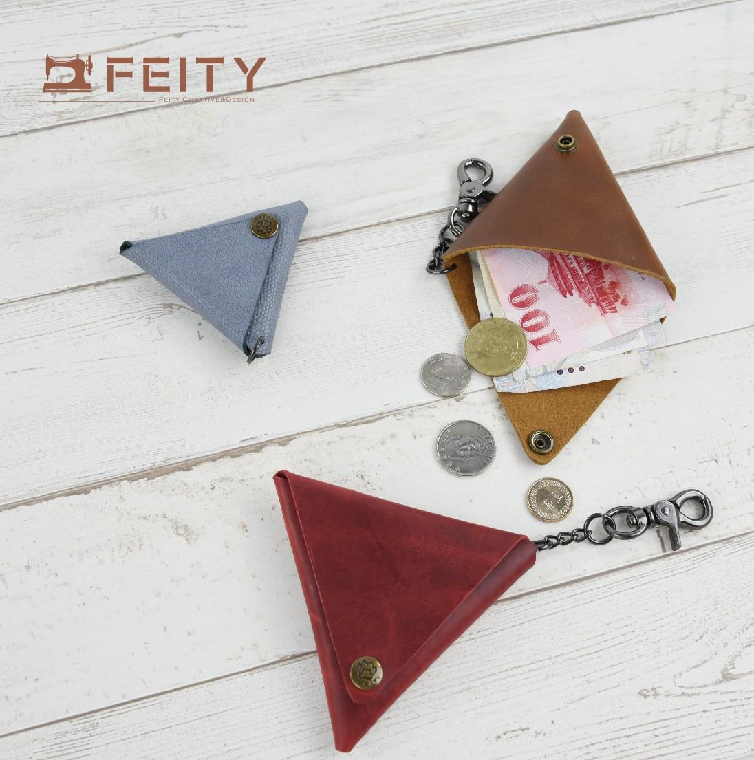 三角零錢包(小)